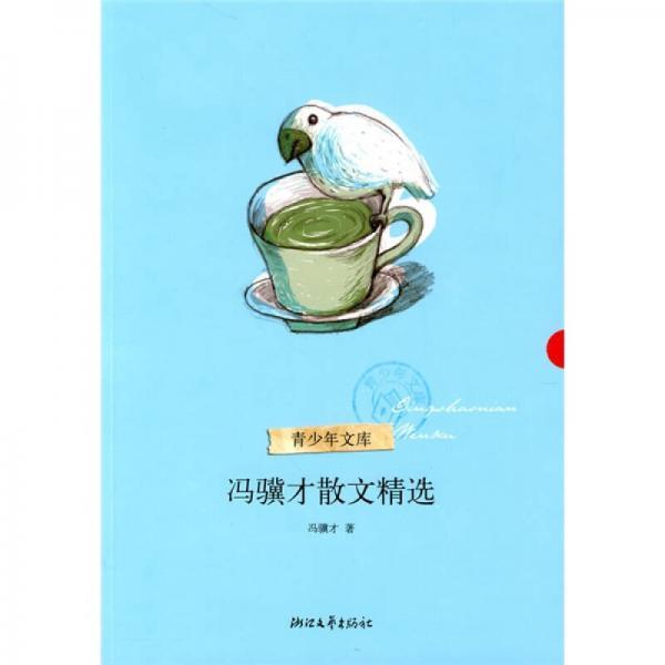 冯骥才散文精选(青少年文库)
