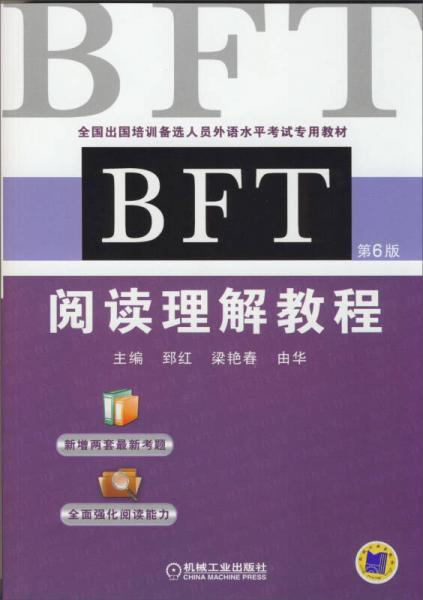 BFT 阅读理解教程(第6版)