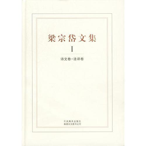 梁宗岱文集(1-4)