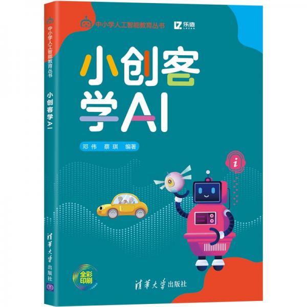 小创客学AI(中小学人工智能教育丛书)