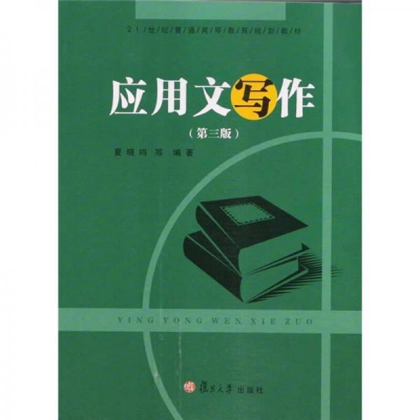 应用文写作(第3版)/21世纪普通高等教育规划教材