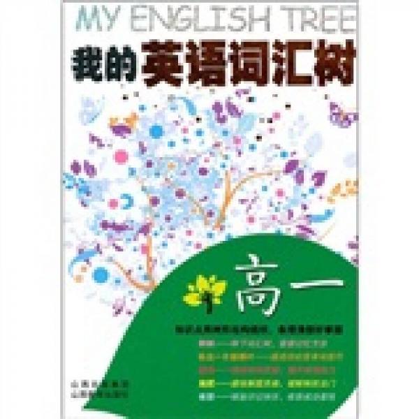 我的英语词汇树(高1)