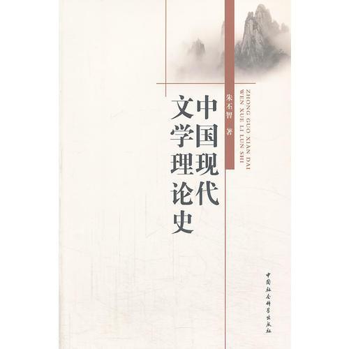 中国现代文学理论史