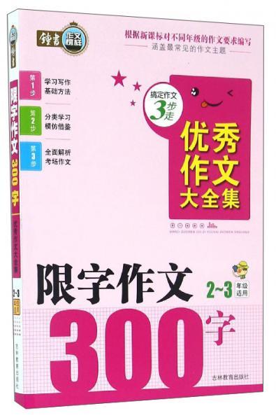 搞定作文3步走优秀作文大全集:限字作文300字(二至三年级适用)