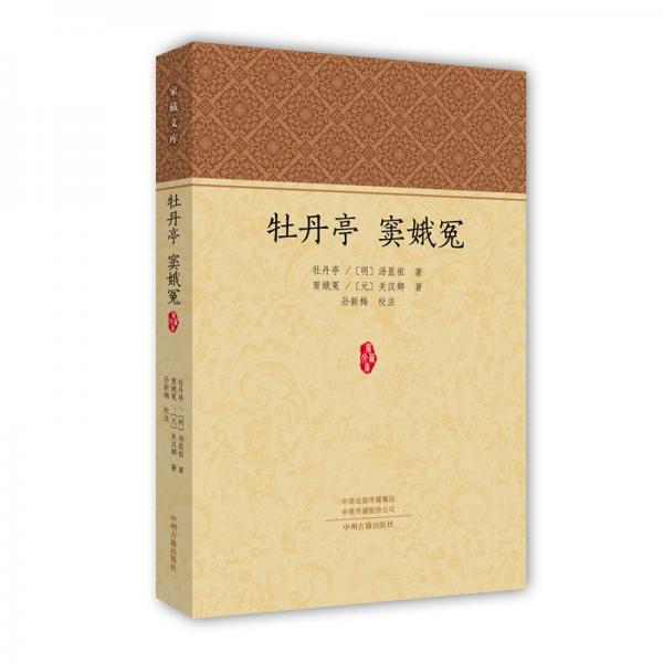 牡丹亭窦娥冤·家藏文库