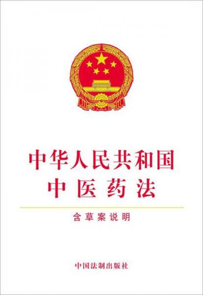 中华人民共和国中医药法(含草案说明)