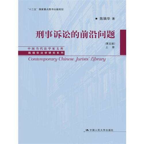 刑事诉讼的前沿问题(第五版)(上下册)(中国当代法学家文库·陈瑞华法学研究系列)