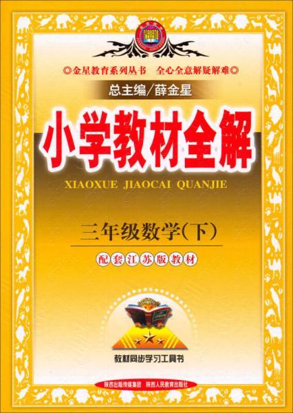 金星教育·小学教材全解:3年级数学(下)(江苏版)