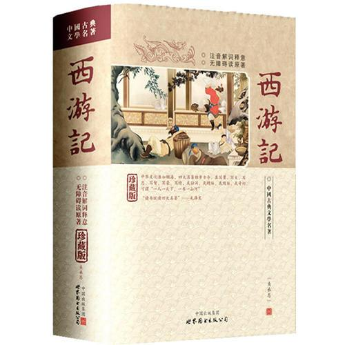 西游记(精装)-中国古典文学名著珍藏版(注音解词释意无障碍读原著)