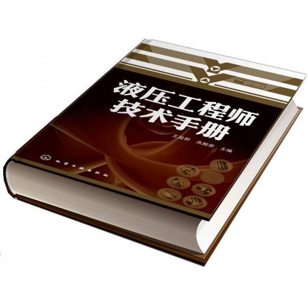 液压工程师技术手册