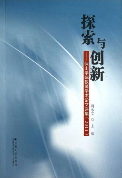 探索与创新:保山学院教师学术论文选集(2011)