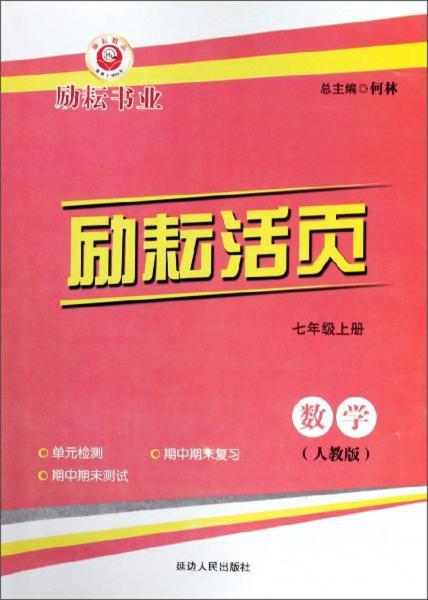 数学:七年级上(人教版)/励耘活页