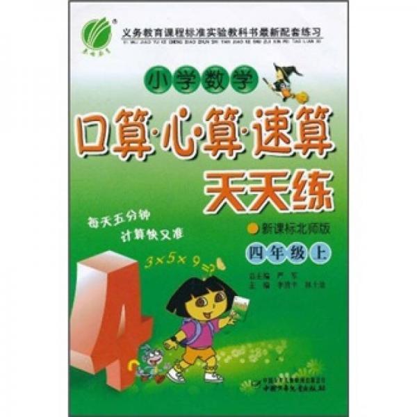 小学数学口算·心算·速算天天练(4年级上)(新课标北师版)
