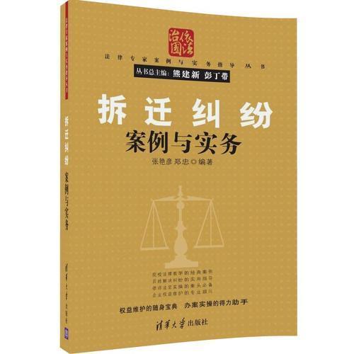拆迁纠纷案例与实务(法律专家案例与实务指导丛书)