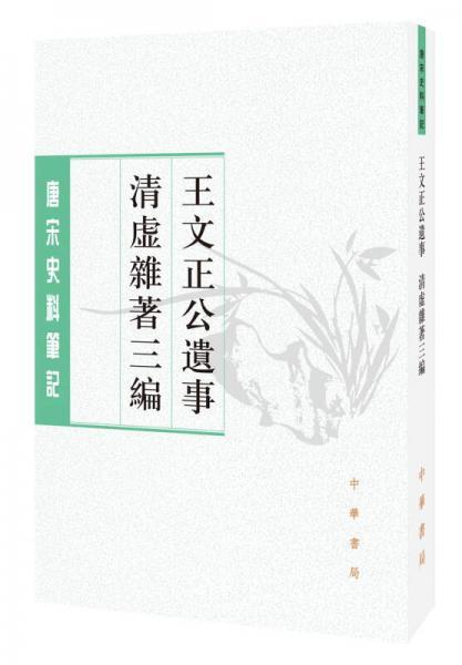 王文正公遗事·清虚杂著三编(唐宋史料笔记丛刊)