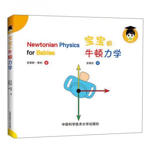宝宝的牛顿力学