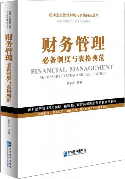 财务管理必备制度与表格典范
