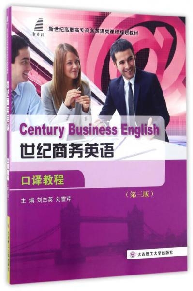 世纪商务英语口译教程(第3版)/新世纪高职高专商务英语类课程规划教材
