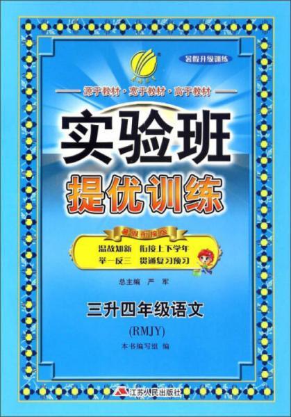 春雨 2016实验班提优训练:语文(三升四年级 暑假升级训练 暑假衔接版 RMJY)