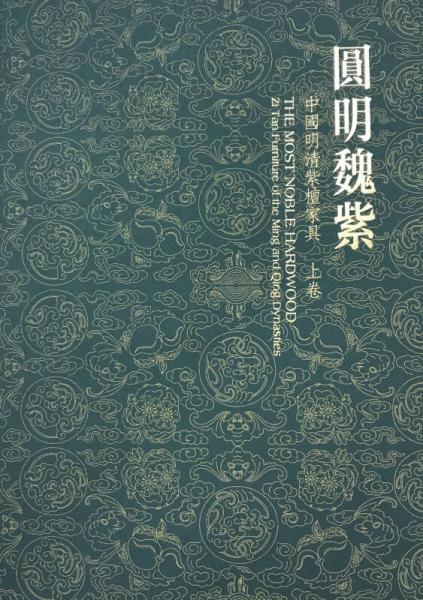 圆明魏紫(两卷)