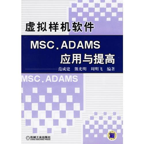 虚拟样机软件MSC.ADAMS应用与提高