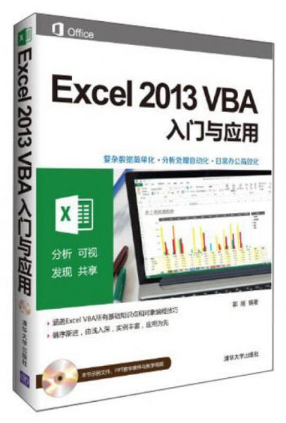 Excel 2013 VBA入门与应用