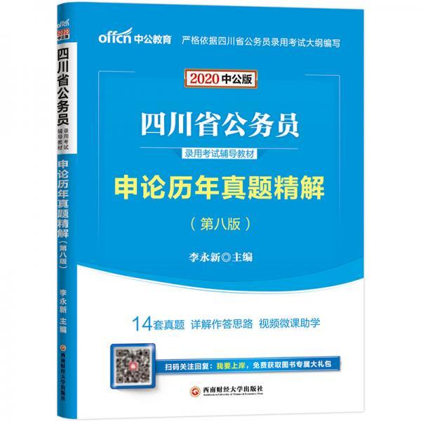中公教育2020四川省公务员录用考试教材:申论历年真题精解