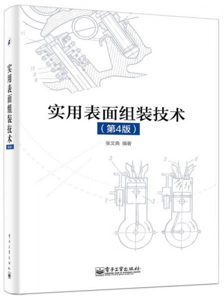 实用表面组装技术(第4版)