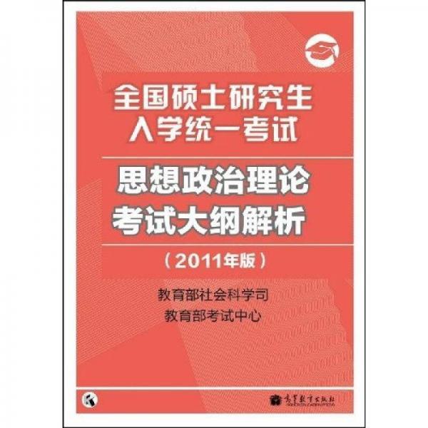 思想政治理论考试大纲解析(2011年版)
