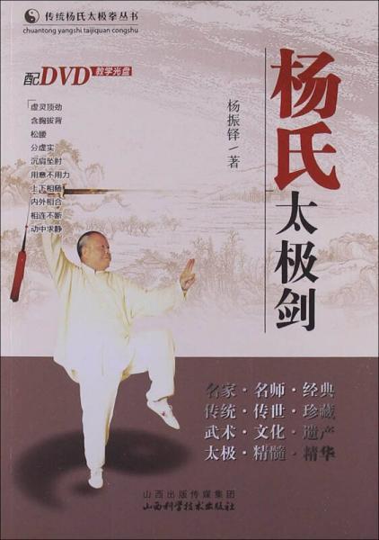 传统杨氏太极拳丛书:杨氏太极剑