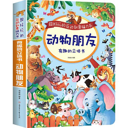 超好玩的互动创意磁力书.有趣的立体书:动物世界
