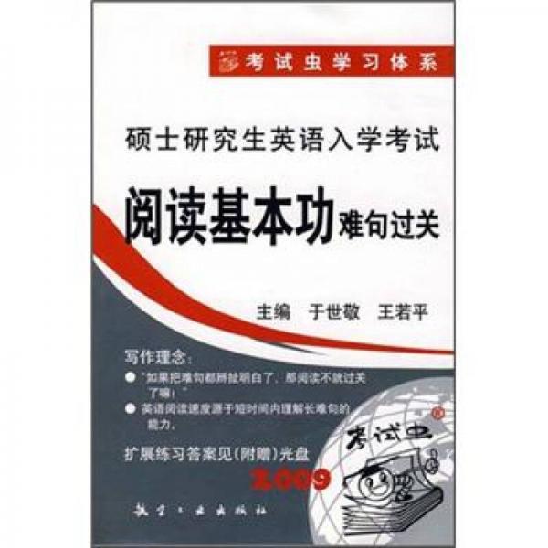 硕士研究生英语入学考试1:阅读基本功(难句过关)