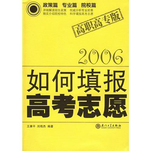2006如何填报高考志愿(高职高专版)