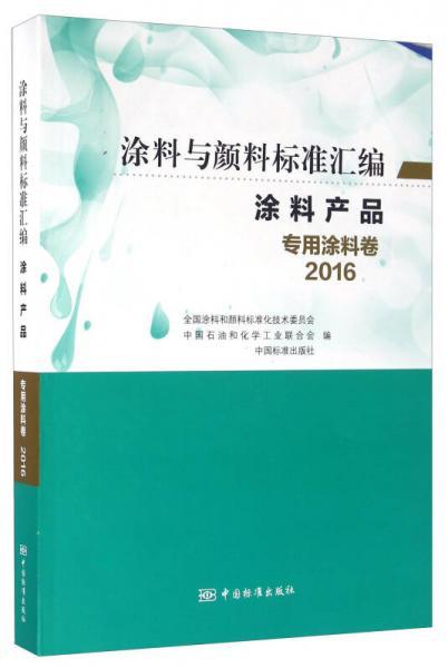 涂料产品 专用涂料卷(2016)