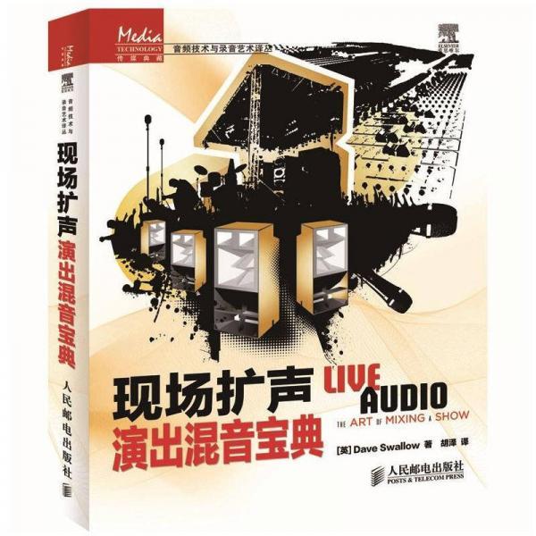 传媒典藏·音频技术与录音艺术译丛:现场扩声演出混音宝典