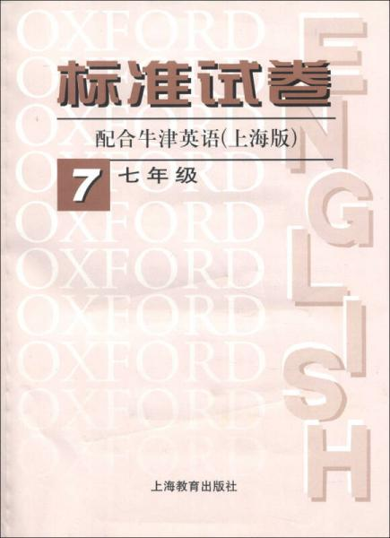 标准试卷:配合牛津英语(上海版)(7年级)