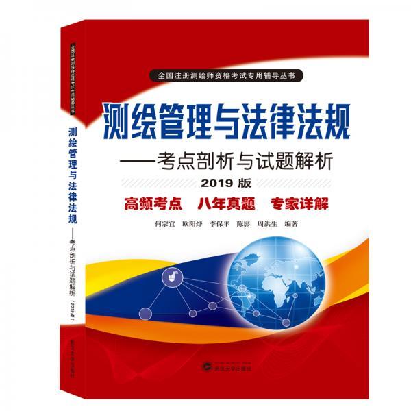 测绘管理与法律法规:考点剖析与试题解析(2019版)