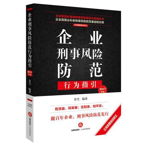 企业刑事风险防范行为指引(2017年版)