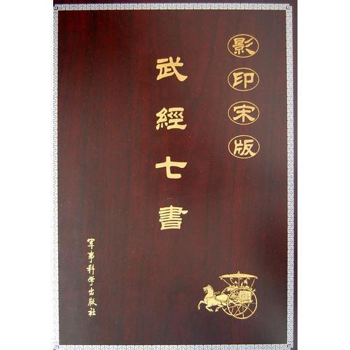 影印宋版武经七书(宣纸线装本,全三册一函)