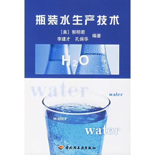 瓶装水生产技术