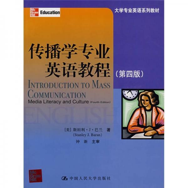 传播学专业英语教程