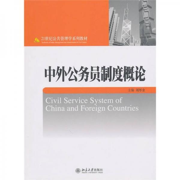 中外公务员制度概论/21世纪公共管理学系列教材