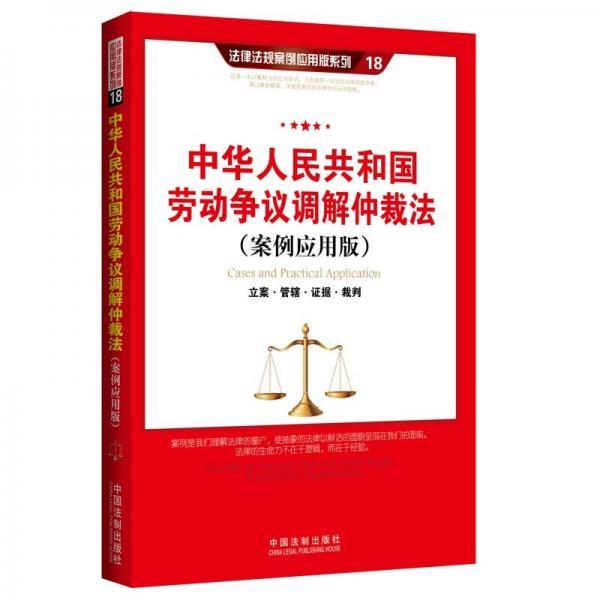中华人民共和国劳动争议调解仲裁法(案例应用版):立案 管辖 证据 裁判