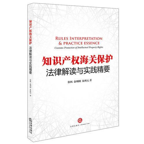 知识产权海关保护法律解读与实践精要