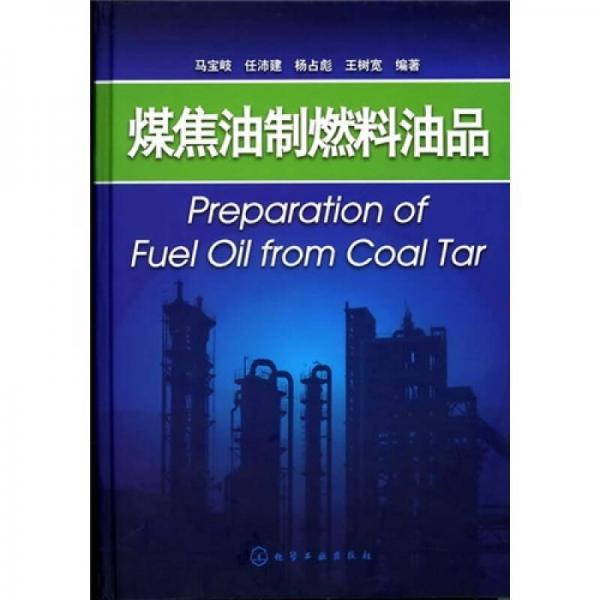 煤焦油制燃料油品
