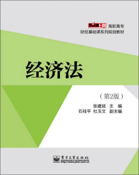 经济法(第2版)/零距离上岗·高职高专财经基础课系列规划教材
