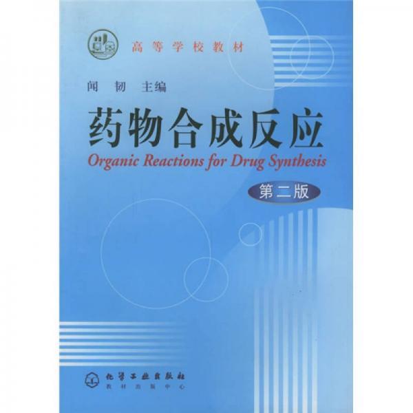 高等学校教材:药物合成反应(第2版)