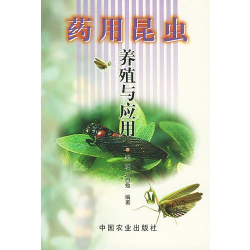 药用昆虫养殖与应用