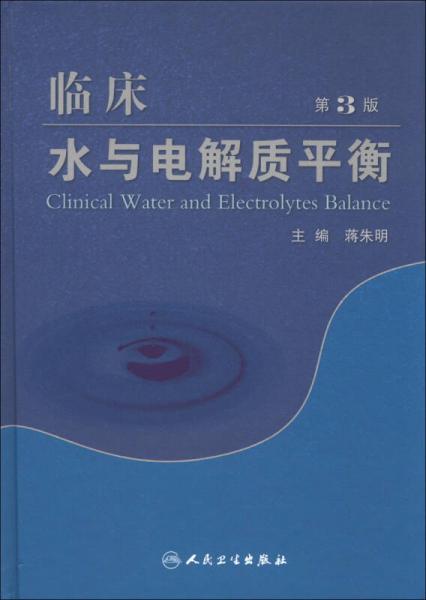 临床水与电解质平衡(第3版)