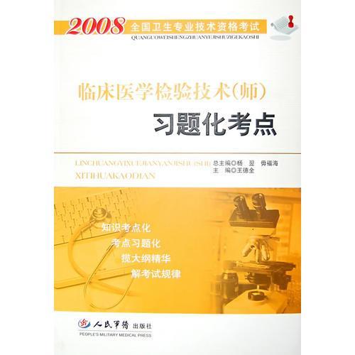 2008临床医学检验技术(师)习题化考点